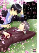 桜の花が咲く頃に(花恋(秋水社ORIGINAL))