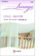 CEOと一夜の天使(ハーレクイン・イマージュ)