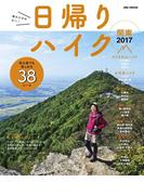 日帰りハイク関東2017(JTBのMOOK)