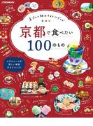 京都で食べたい100のもの(JTBのMOOK)