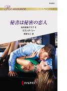 秘書は秘密の恋人(ハーレクイン・ロマンス)