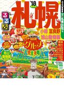 るるぶ札幌 小樽 富良野 旭山動物園'18(るるぶ情報版(国内))