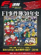 F1速報25周年記念 F1事件簿30年史