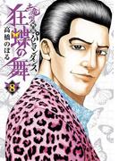 土竜の唄外伝 狂蝶の舞 8(ヤングサンデーコミックス)