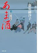 藍染袴お匙帖 : 11 あま酒(双葉文庫)