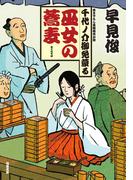 千代ノ介御免蒙る : 3 巫女の蕎麦(双葉文庫)