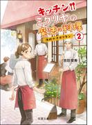 キッチン・ミクリヤの魔法の料理 : 2 決断のナポリタン(双葉文庫)