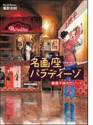 名画座パラディーゾ 朝霧千映のロジック(双葉文庫)