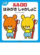 1.2.3歳向け絵本 ルルロロ はみがき しゃかしょこ(角川書店単行本)