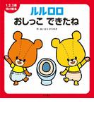 1.2.3歳向け絵本 ルルロロ おしっこ できたね(角川書店単行本)