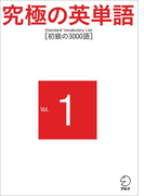 【期間限定価格】究極の英単語 SVL Vol.1 初級の3000語