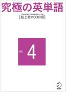 【期間限定価格】究極の英単語 SVL Vol.4 超上級の3000語