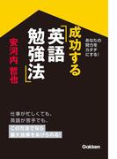 【期間限定価格】成功する英語勉強法