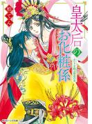 皇太后のお化粧係 ふたりを結ぶ相思の花(角川ビーンズ文庫)