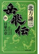 岳飛伝 四 日暈の章(集英社文庫)