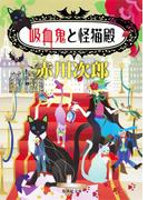 吸血鬼と怪猫殿(吸血鬼はお年ごろシリーズ)(集英社文庫)