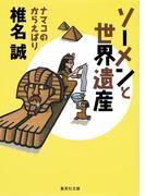ソーメンと世界遺産 ナマコのからえばり(集英社文庫)