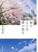 【期間限定価格】桜のような僕の恋人