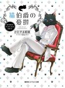 猫伯爵の憂鬱~紅茶係はもふもふがお好き~(コバルト文庫)