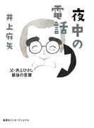 夜中の電話 父・井上ひさし最後の言葉(集英社インターナショナル)