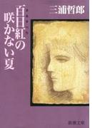 百日紅の咲かない夏(新潮文庫)(新潮文庫)