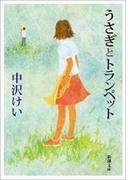 うさぎとトランペット(新潮文庫)(新潮文庫)