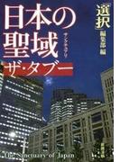日本の聖域 ザ・タブー(新潮文庫)