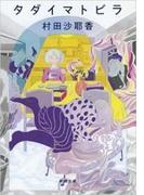 タダイマトビラ(新潮文庫)