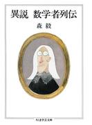 異説 数学者列伝(ちくま学芸文庫)