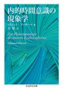 内的時間意識の現象学(ちくま学芸文庫)