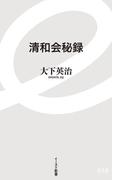 清和会秘録(イースト新書)