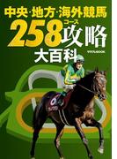 中央・地方・海外競馬 258コース攻略大百科(サラブレBOOK)