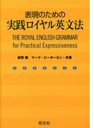 【期間限定価格】表現のための実践ロイヤル英文法(音声DL付)
