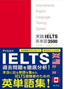 【期間限定価格】実践IELTS英単語3500(音声DL付)