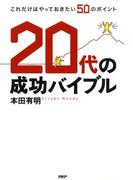 20代の成功バイブル