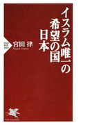 イスラム唯一の希望の国 日本(PHP新書)
