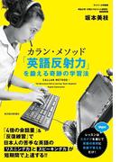 【期間限定価格】カラン・メソッド 「英語反射力」を鍛える奇跡の学習法