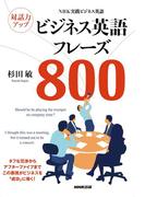 【期間限定価格】NHK実践ビジネス英語 対話力アップ ビジネス英語フレーズ800
