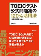 【期間限定価格】[音声DL付き]TOEICテスト公式問題集の120%活用法 [新形式問題対応]