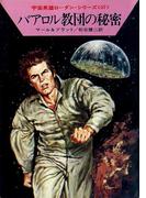 宇宙英雄ローダン・シリーズ 電子書籍版113 バアロル教団の秘密