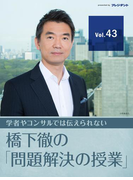 【大阪都構想の真実】改革は細部に宿る! こうして都構想法案は成立した! 【橋下徹の「問題解決の授業」 Vol.43】
