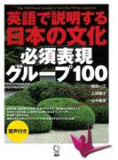 【期間限定価格】英語で説明する日本の文化 必須表現グループ100(音声付)