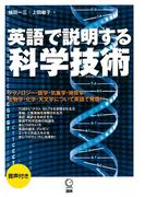 【期間限定価格】英語で説明する科学技術(音声付)