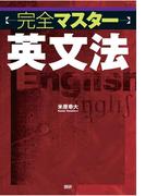 【期間限定価格】完全マスター英文法