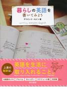 【期間限定価格】暮らしの英語を書いてみよう
