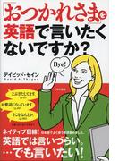 【期間限定価格】「おつかれさま」を英語で言いたくないですか?