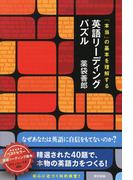 【期間限定価格】本当の基本を理解する 英語リーディングパズル