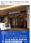 【期間限定価格】進化する5つ星ホテルのおもてなし英語