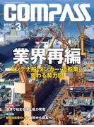 海事総合誌COMPASS2017年3月号