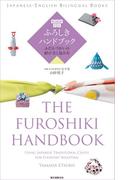 【期間限定価格】英語訳付き ふろしきハンドブック